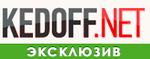 Купить со скидкой Kedoff